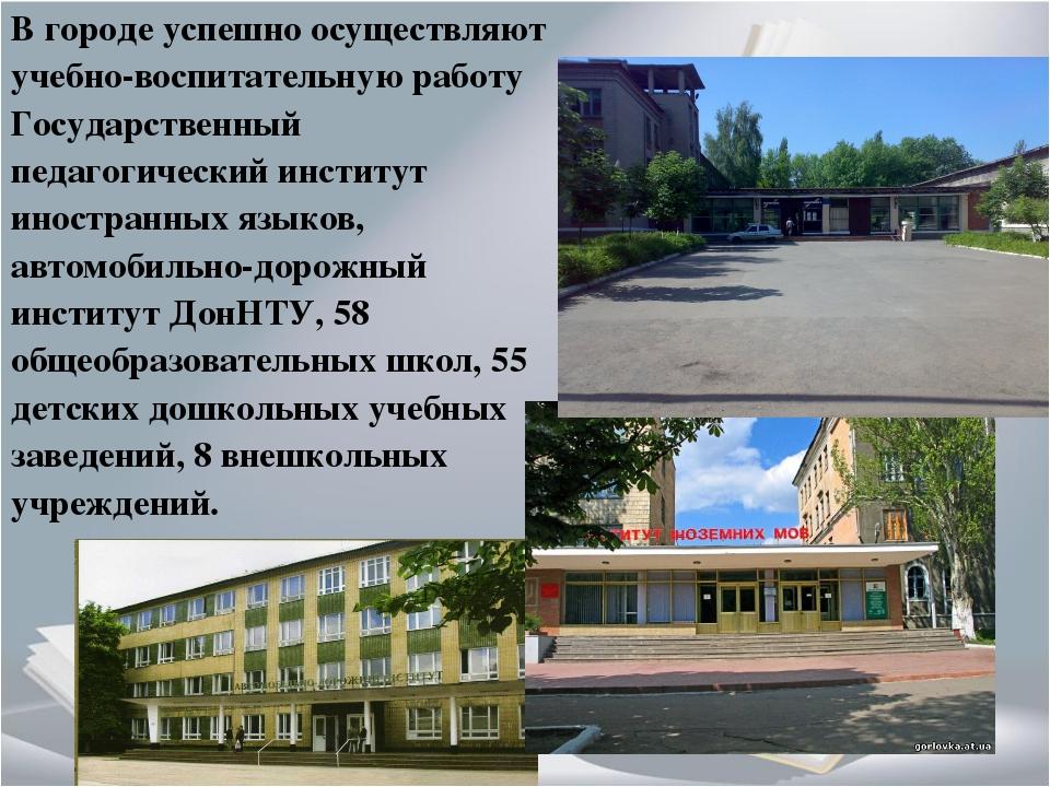 В городе успешно осуществляют учебно-воспитательную работу Государственный пе...