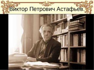 Виктор Петрович Астафьев.