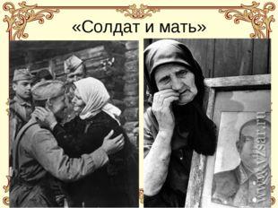 «Солдат и мать»