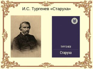 И.С. Тургенев «Старуха»