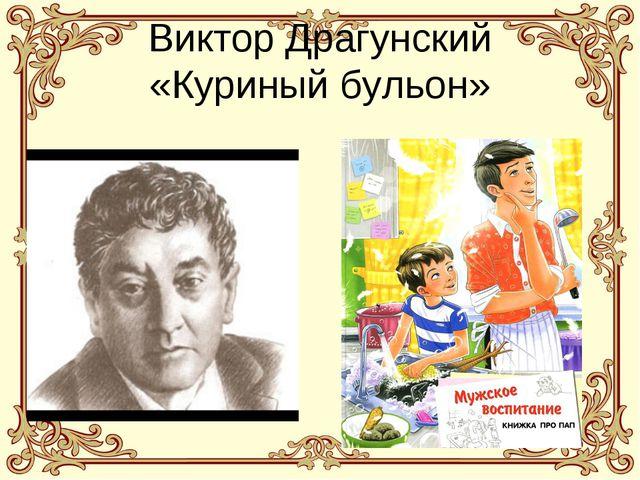 Виктор Драгунский «Куриный бульон»