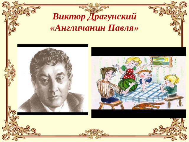 Виктор Драгунский «Англичанин Павля»
