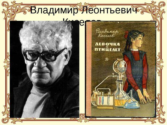 Владимир Леонтьевич Киселев