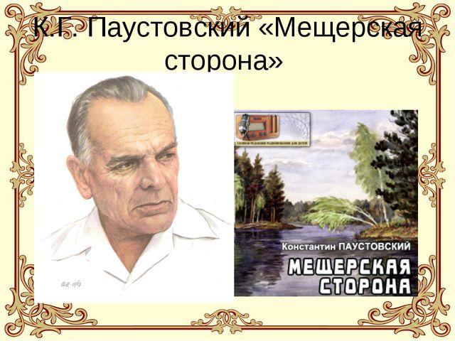 К.Г. Паустовский «Мещерская сторона»