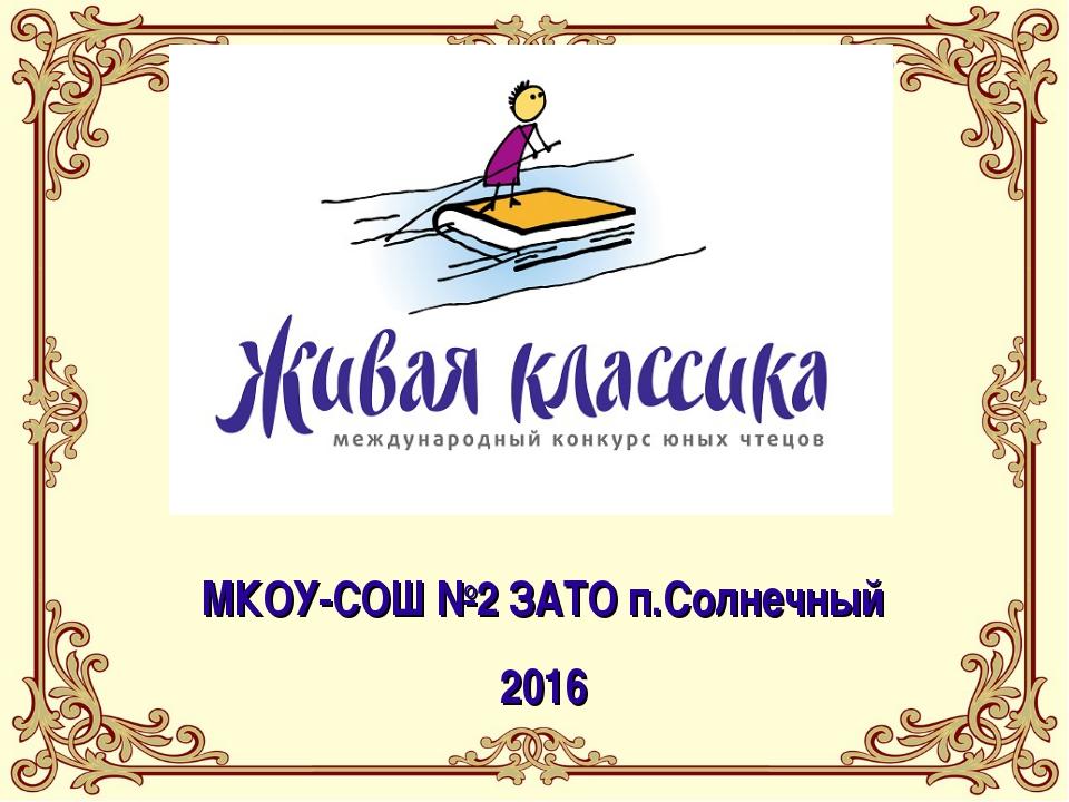 МКОУ-СОШ №2 ЗАТО п.Солнечный 2016