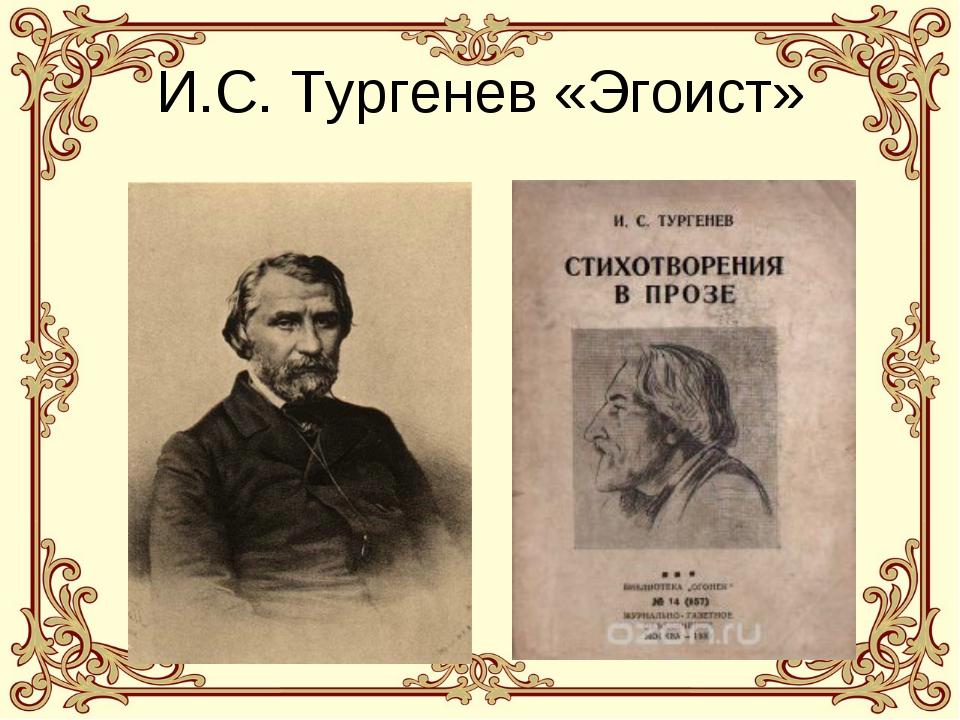 И.С. Тургенев «Эгоист»