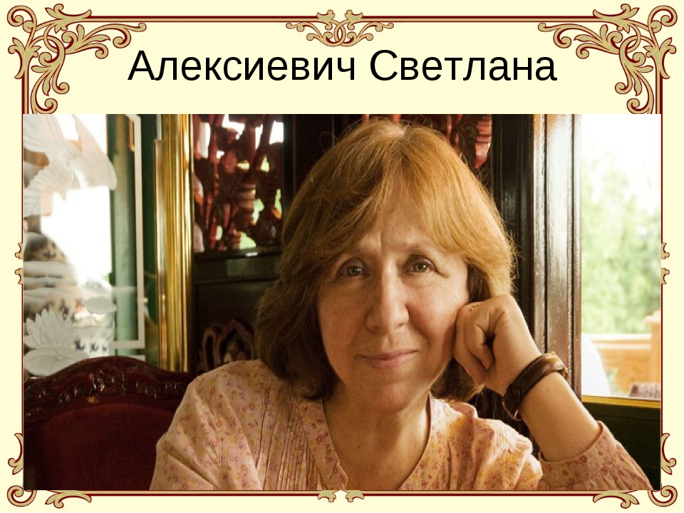 Алексиевич Светлана