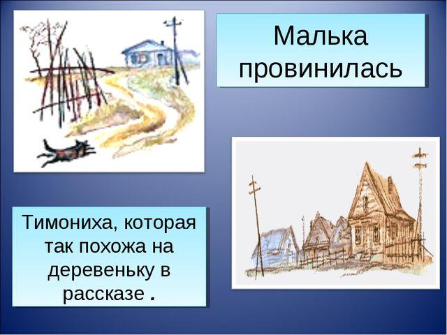 Малька провинилась Тимониха, которая так похожа на деревеньку в рассказе .