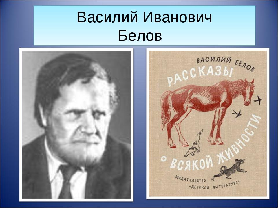 Василий Иванович Белов