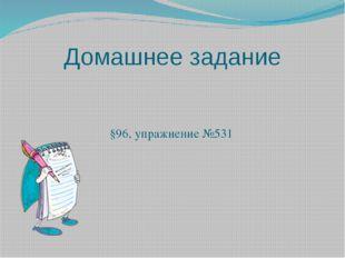 Домашнее задание §96, упражнение №531