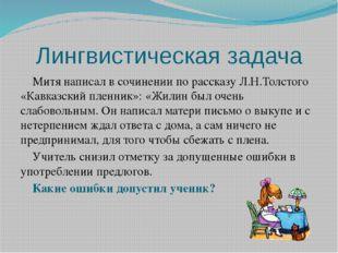 Лингвистическая задача Митя написал в сочинении по рассказу Л.Н.Толстого «Кав