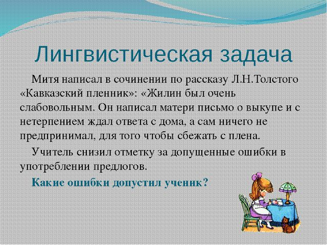 Лингвистическая задача Митя написал в сочинении по рассказу Л.Н.Толстого «Кав...