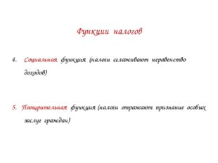 Функции налогов Социальная функция (налоги сглаживают неравенство доходов) 5.