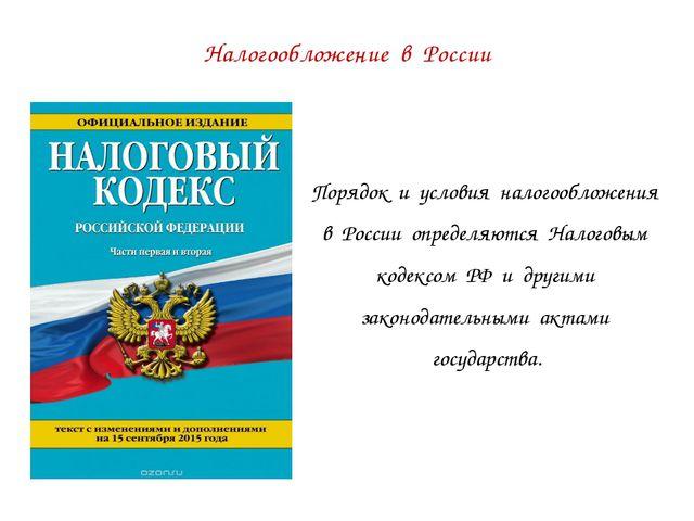 Порядок и условия налогообложения в России определяются Налоговым кодексом РФ...