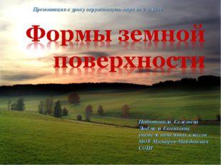 Презентация к уроку окружающего мира во 2 классе Подготовила Селезнёва Людмил