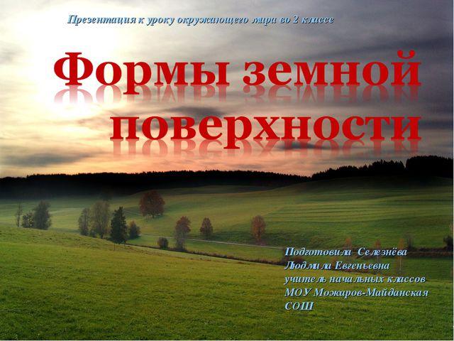 Презентация к уроку окружающего мира во 2 классе Подготовила Селезнёва Людмил...
