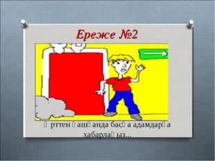 Ереже №2 Өрттен қашқанда басқа адамдарға хабарлаңыз... www.ZH11ARAR.com