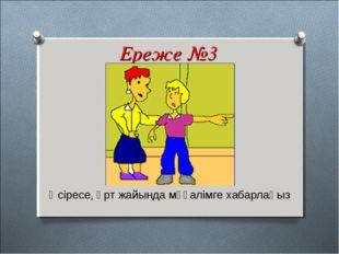 Ереже №3 Әсіресе, өрт жайында мұғалімге хабарлаңыз www.ZH11ARAR.com