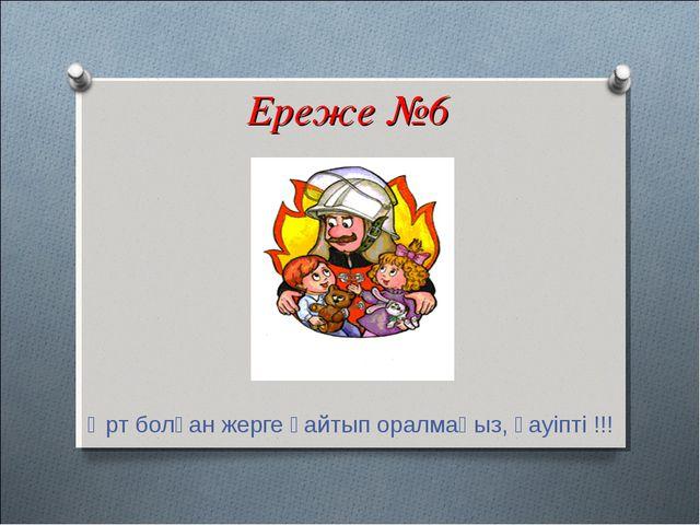 Ереже №6 Өрт болған жерге қайтып оралмаңыз, қауіпті !!! www.ZH11ARAR.com