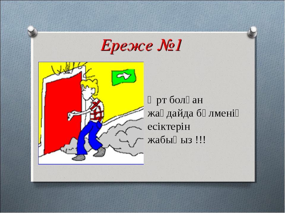 Ереже №1 Өрт болған жағдайда бөлменің есіктерін жабыңыз !!! www.ZH11ARAR.com