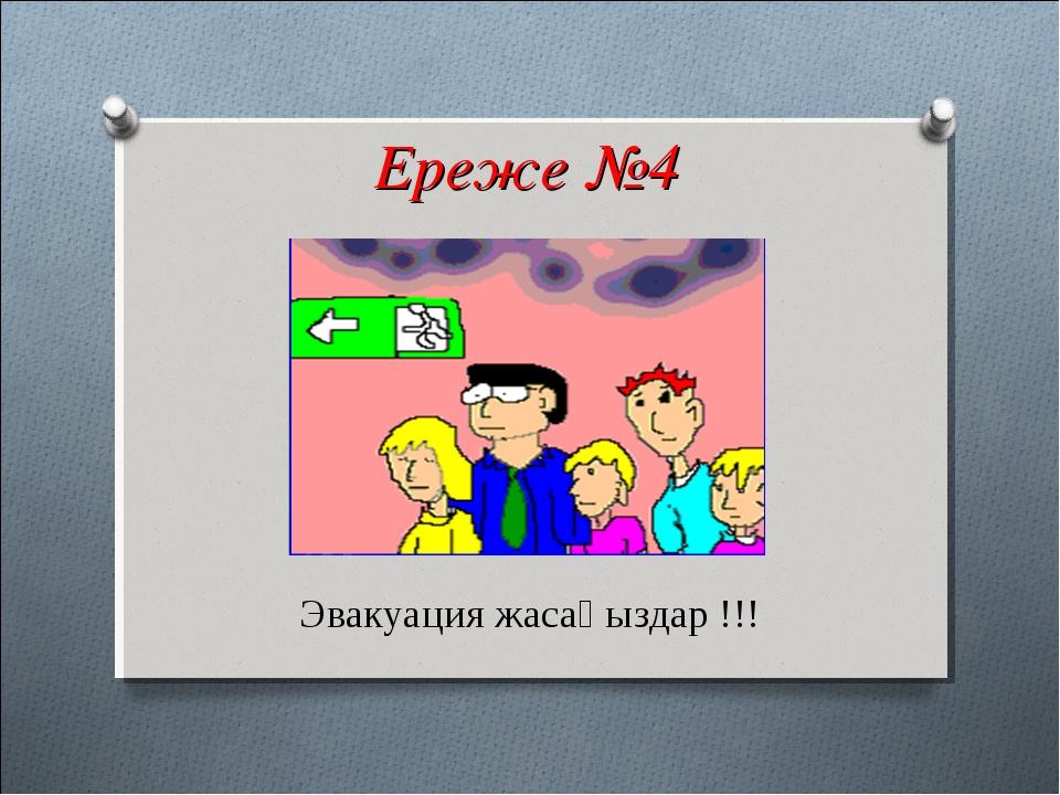 Ереже №4 Эвакуация жасаңыздар !!! www.ZH11ARAR.com