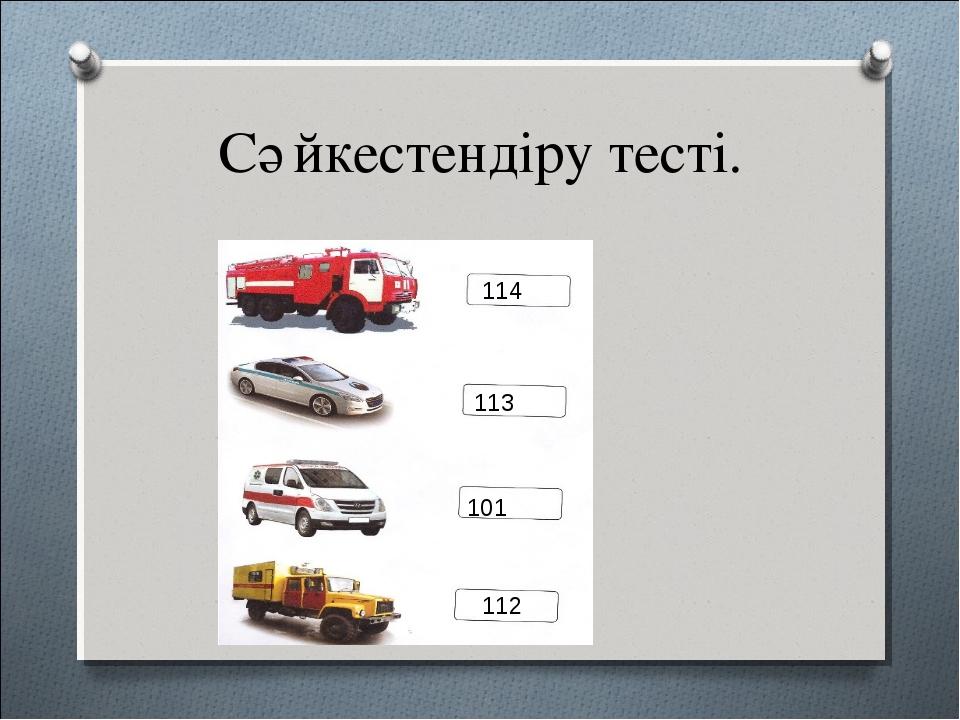 Сәйкестендіру тесті. 114 101 113 112