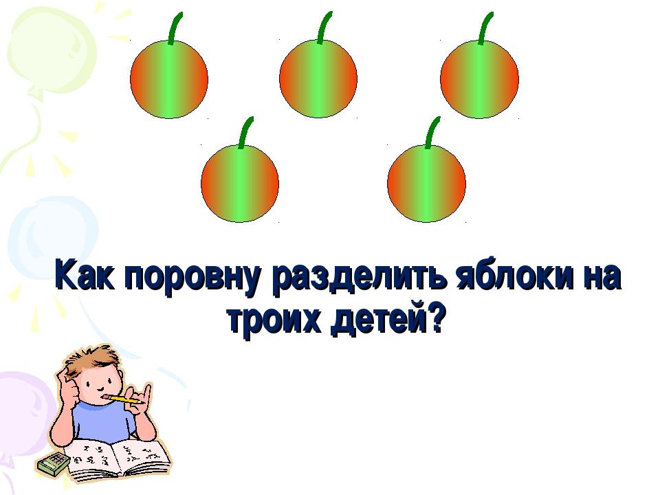 Как поровну разделить яблоки на троих детей?
