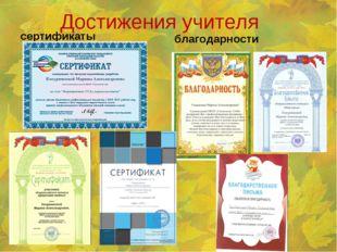 Достижения учителя сертификаты благодарности
