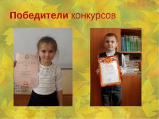 Победители конкурсов