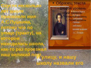 Спустя несколько лет школе присвоили имя А.С.Пушкина, потому что по улице (тр