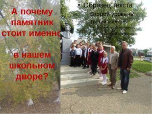 А почему памятник стоит именно в нашем школьном дворе?