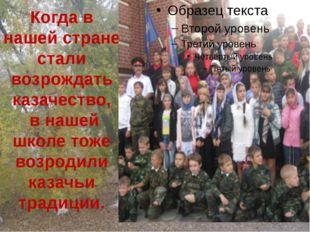 Когда в нашей стране стали возрождать казачество, в нашей школе тоже возродил