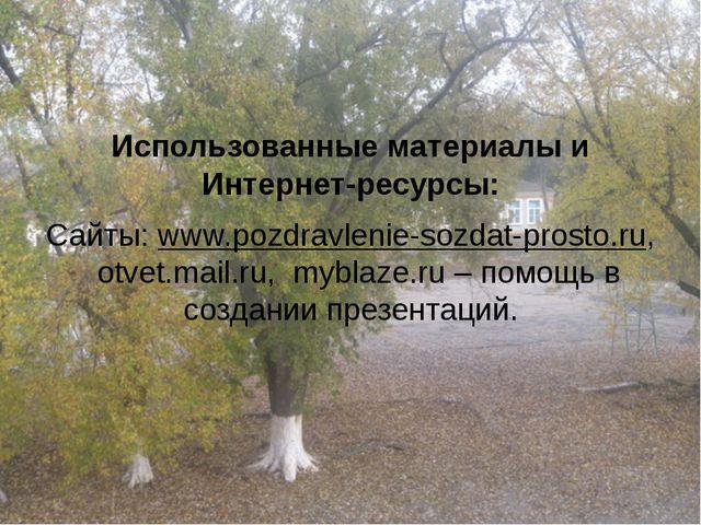 Использованные материалы и Интернет-ресурсы: Сайты: www.pozdravlenie-sozdat-p...