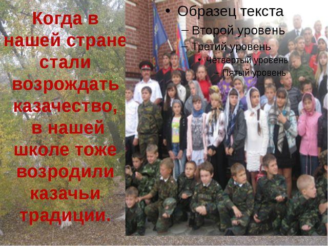 Когда в нашей стране стали возрождать казачество, в нашей школе тоже возродил...
