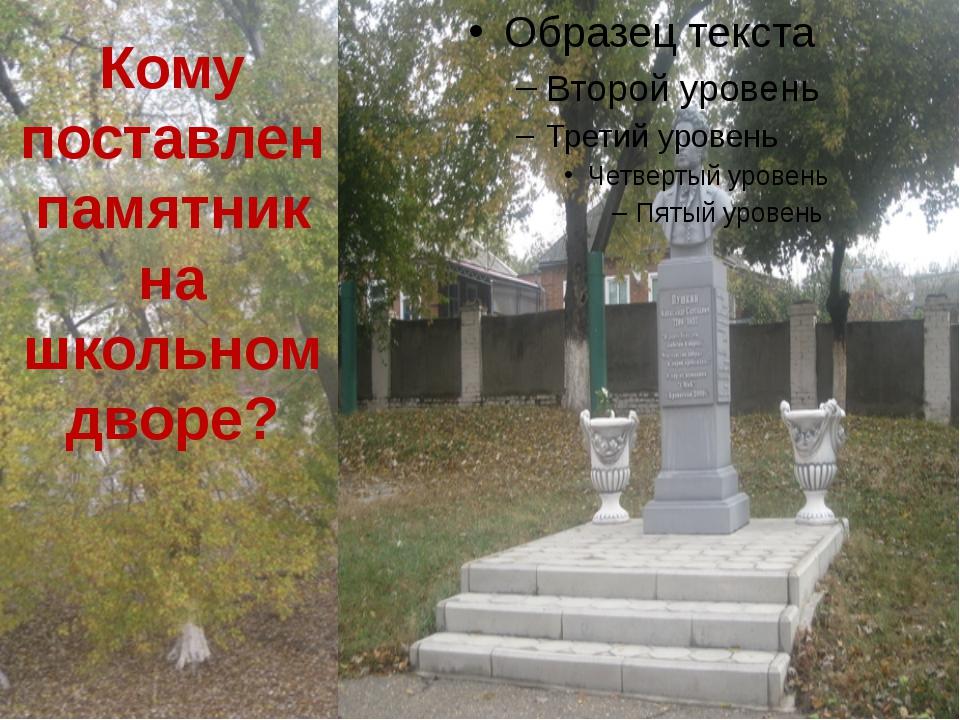 Кому поставлен памятник на школьном дворе?