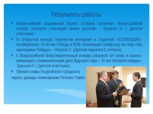 Результаты работы Всероссийский социальный Проект «Страна талантов». Всеросси