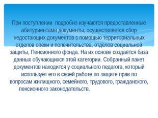 При поступлении подробно изучаются предоставленные абитуриентами документы, о
