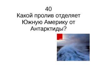 50 На материке побывал известный русский климатолог, изучавший климаты всех м