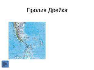 10 По характеру рельефа материк делят на две части. Какие?