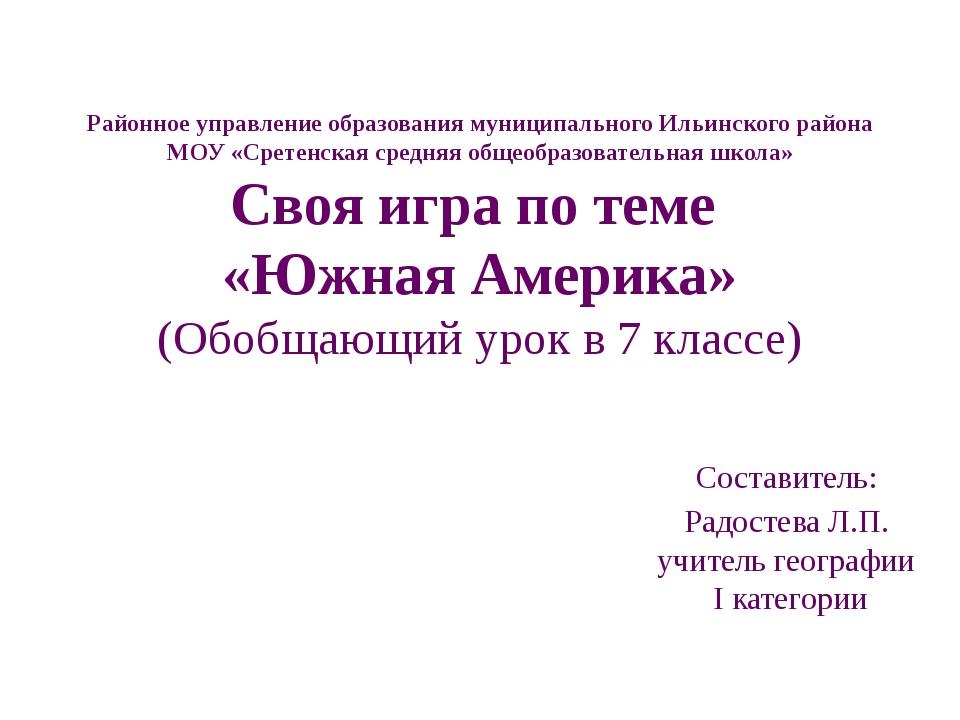 Районное управление образования муниципального Ильинского района МОУ «Сретенс...