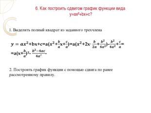 6. Как построить сдвигом график функции вида y=ax²+bx+c? 1. Выделить полный к