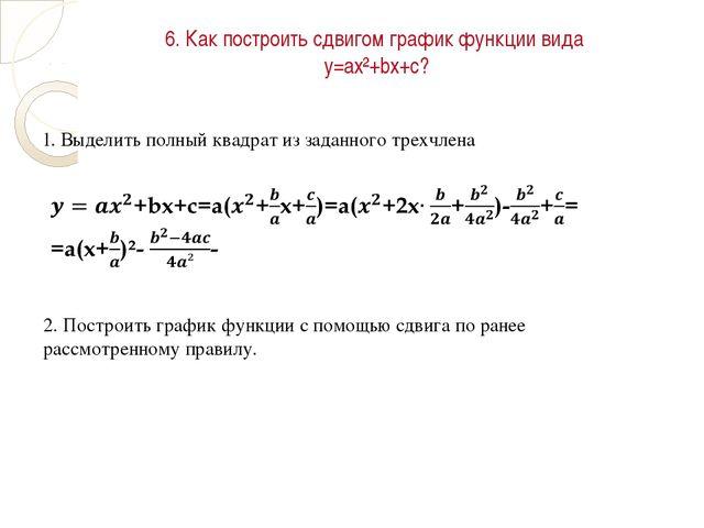 6. Как построить сдвигом график функции вида y=ax²+bx+c? 1. Выделить полный к...