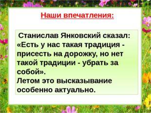 Станислав Янковский сказал: «Есть у нас такая традиция - присесть на дорожку