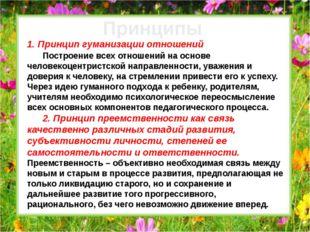 Принципы 1. Принцип гуманизации отношений Построение всех отношений на осно