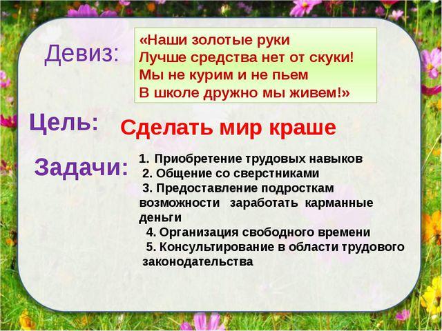 Девиз: «Наши золотые руки Лучше средства нет от скуки! Мы не курим и не пьем...
