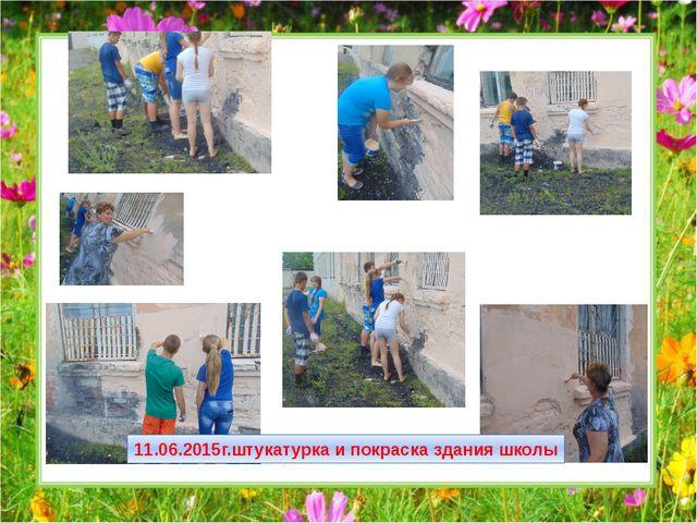 11.06.2015г.штукатурка и покраска здания школы