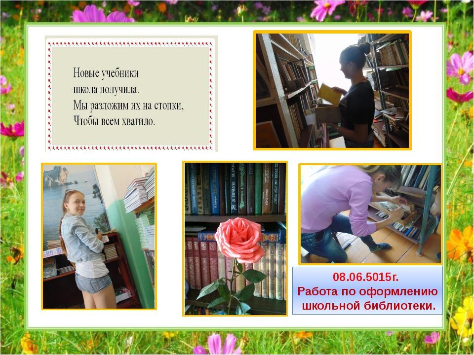08.06.5015г. Работа по оформлению школьной библиотеки.