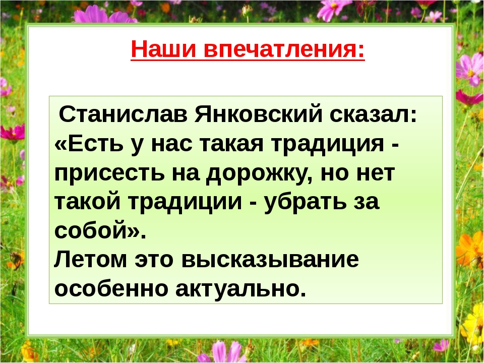 Станислав Янковский сказал: «Есть у нас такая традиция - присесть на дорожку...