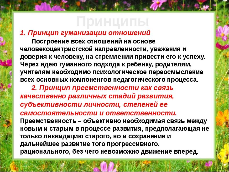 Принципы 1. Принцип гуманизации отношений Построение всех отношений на осно...
