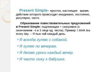 Present Simple- простое, настоящее время, действие которого происходит ежедн